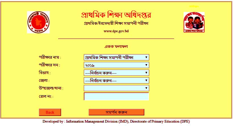 PSC Result 2019 With Marks