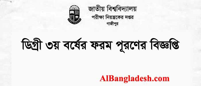 Degree 3rd Year Form Fill up 2021(প্রকাশিত)-Session(2016-17)