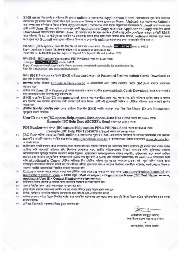 Jiban Bima Job 2021 Apply Online