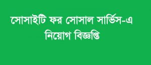 Society For Social Service Job Circular 2020