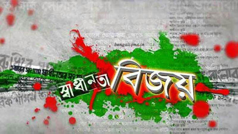 Bangladesh independence day banner images