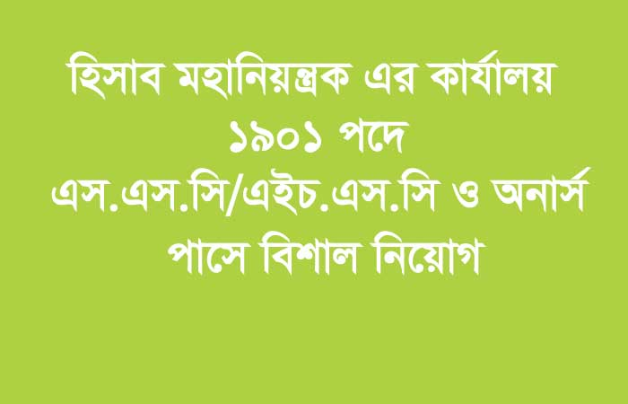 CGA Job Circular 2020-Controller General Of Accounts