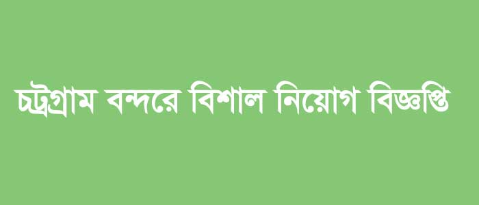 Chittagong Port Authority Job Circular 2020 |CPA Circular