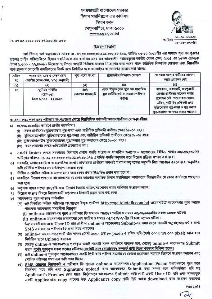 Controller General of Account Job Circular 2020