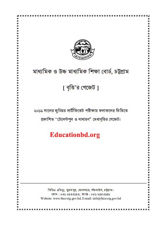 JSC Scholarship Result 2020 Chittagong Board