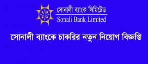 Sonali Bank Job Circular 2020