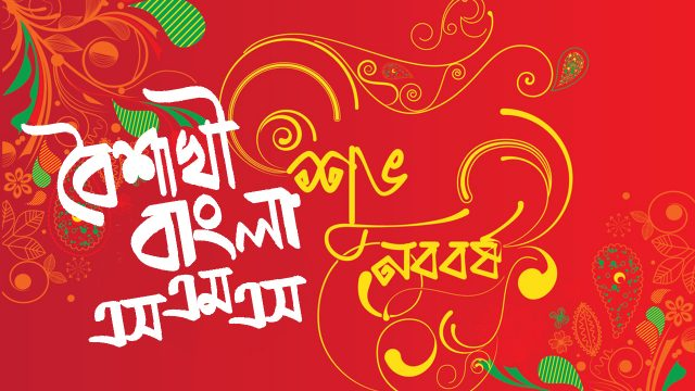 Pohela Boishakh Picture for Girl Friend