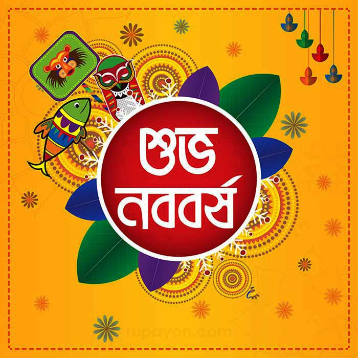 Bangla Happy new year picture