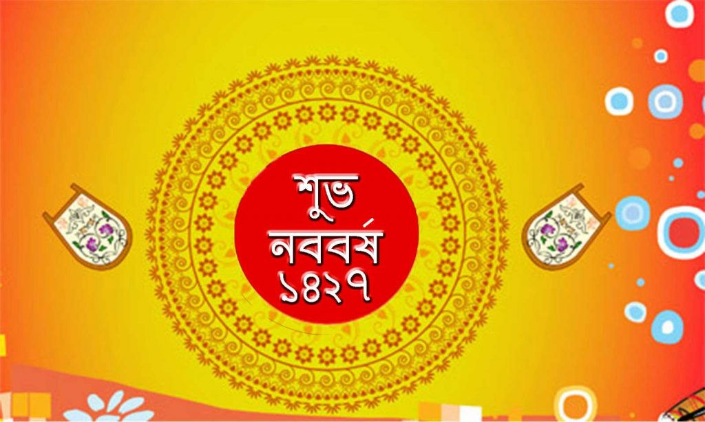 Pohela Boishakh 2020 Date, Picture and Wishes