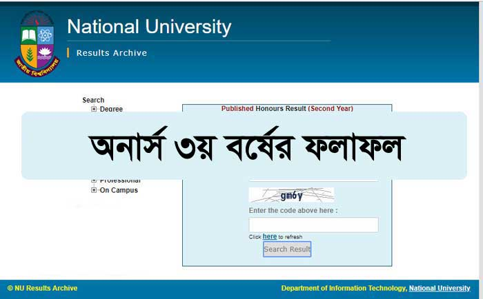 Honours 3rd Year Result 2020(প্রকাশিত) – Session(2016-17)