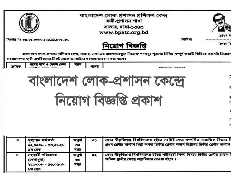 BPATC Job Circular 2021 |Bangladesh Public Administration Training Centre