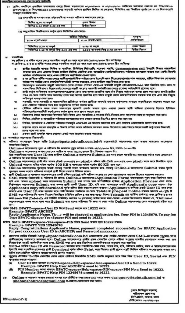 Bangladesh Public Administration Training Centre Job Circular 2021