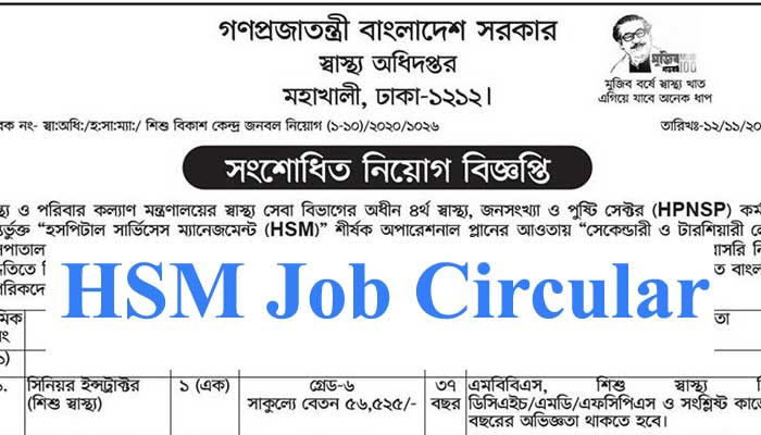 Hospital Services Management HSM Job Circular 2020