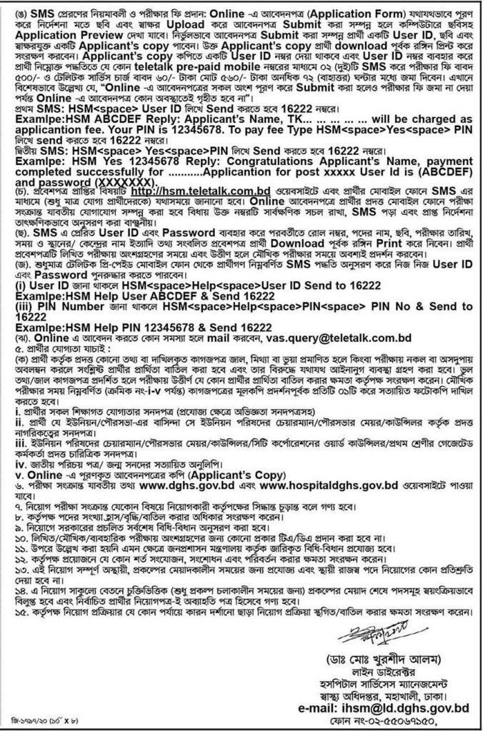 Hospital Services Management Job Circular 2020