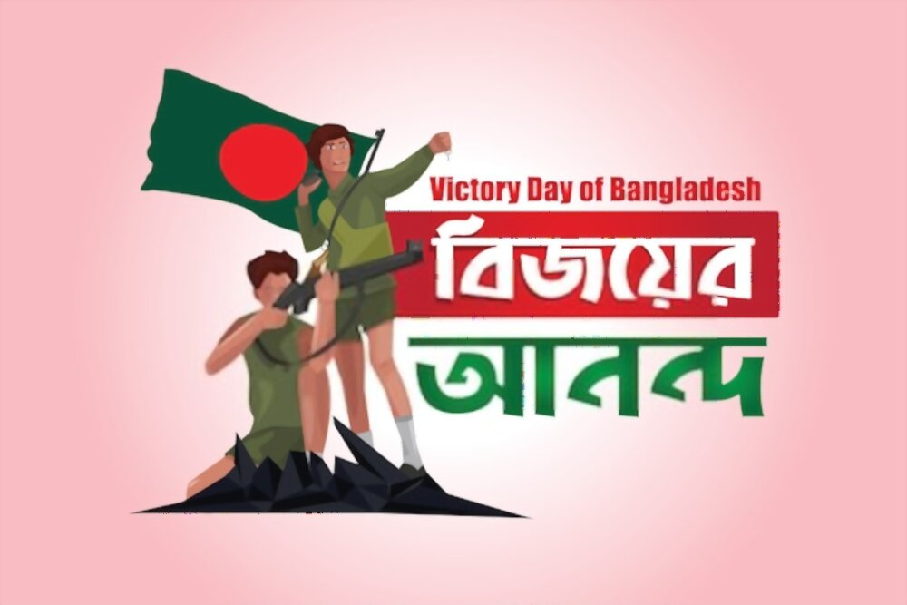 Bangladesh Victory Day 2020 Picture