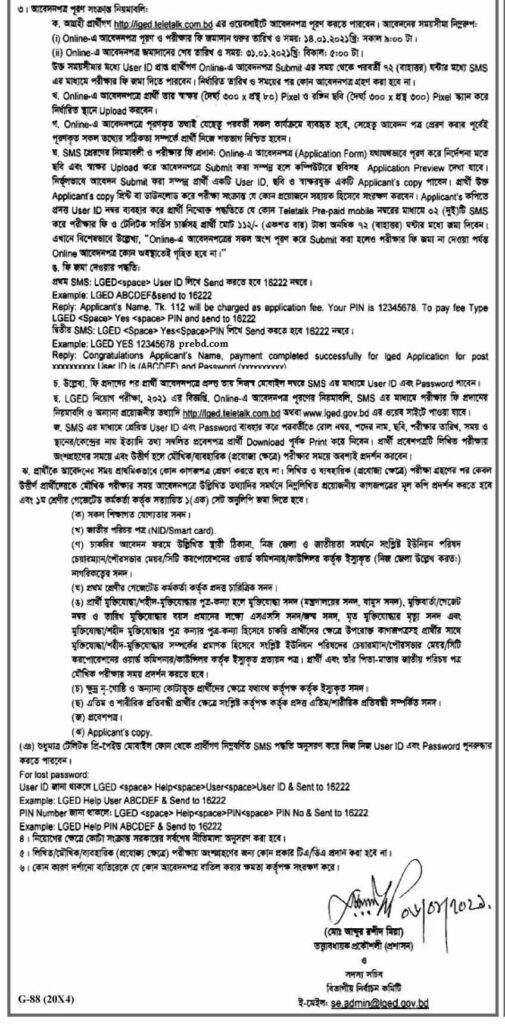 LGED job 2021 Apply Online