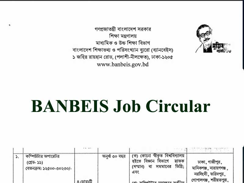 Bangladesh Bureau of Educational Information and Statistics BANBEIS Job Circular 2021