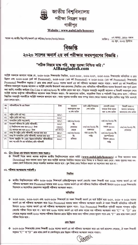 Honours 2nd Year Form Fill up Notice 2021