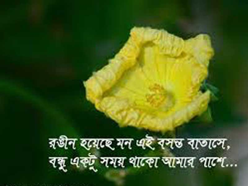 Pohela Falgun Quotes in Bangla