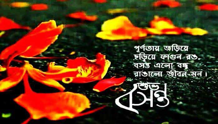 Pohela Falgun 2021 Date, Pictures And Quotes