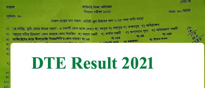 DTE Exam Result 2021(সকল পোস্ট) – 12 March