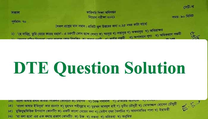 Directorate of Technical Education DTE Question Solution 2021 | All Posts