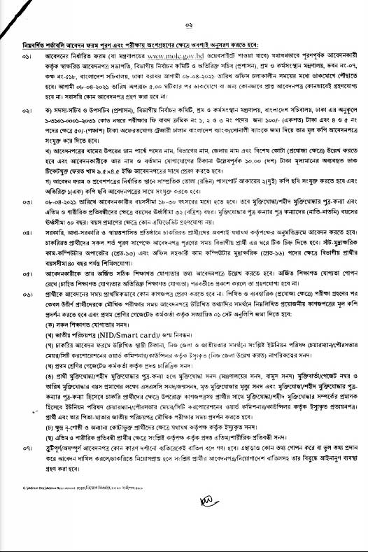 Ministry of Labour and Employment Job Circular 2021