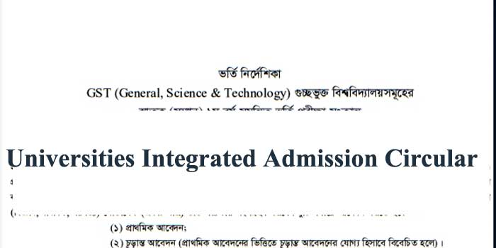 GST Admission Circular 2021-Universities Integrated Admission Test 2020-21