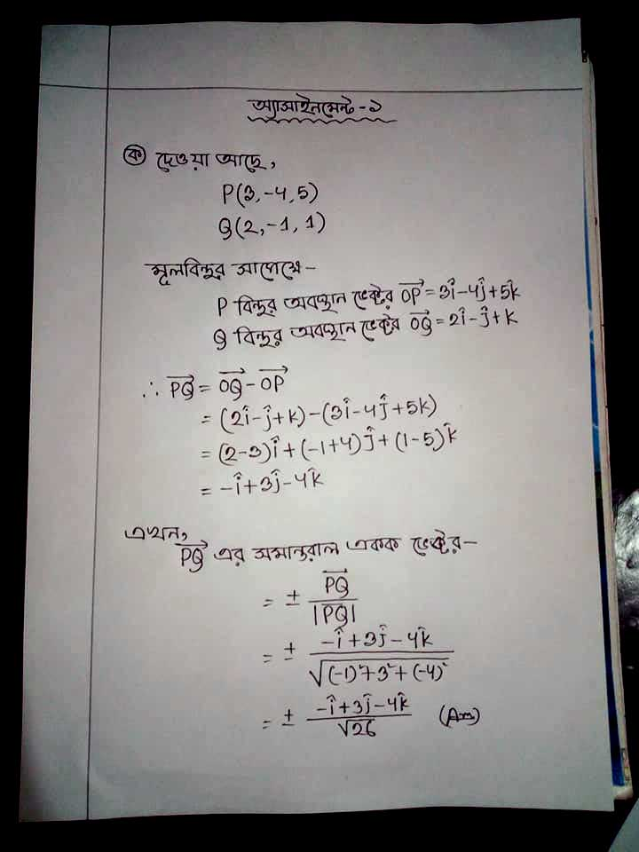 HSC 2021 Physics Assignment Solution