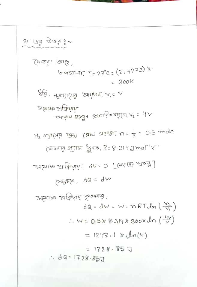 HSC Physics Assignment Solution 2021