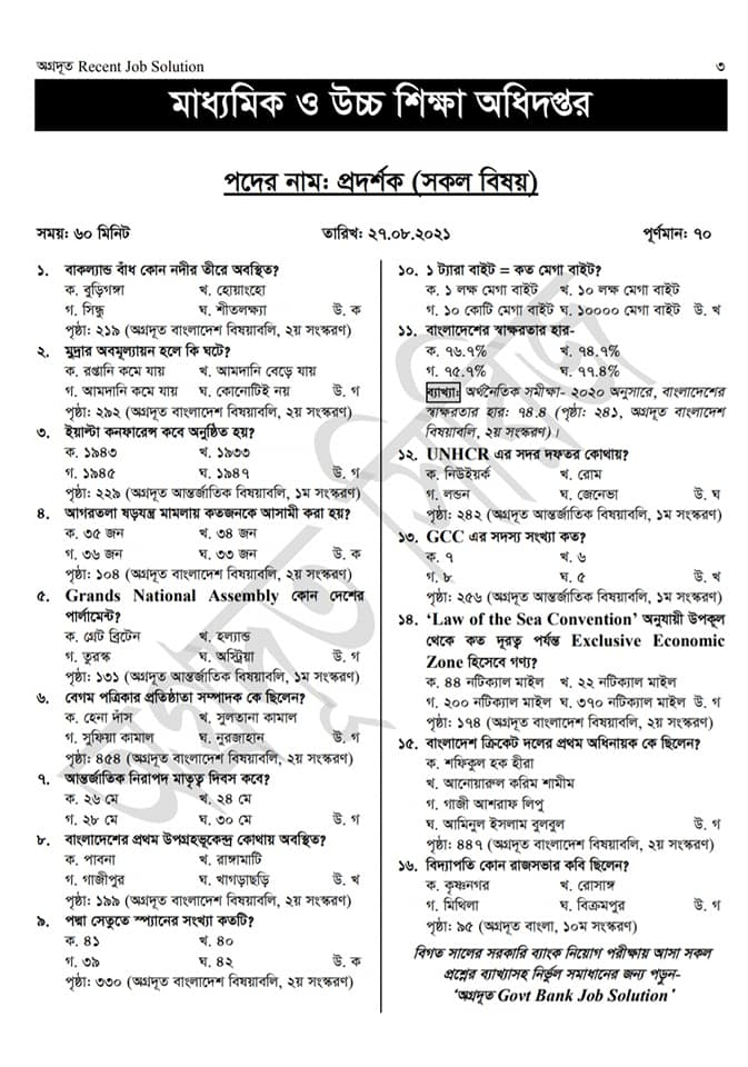 DSHE Question Solution 2021