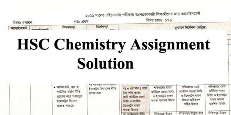 HSC Chemistry Assignment Solution 2021 – 1st And 2nd Week