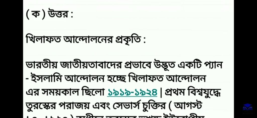HSC History Assignment Solution 2021 1st Week