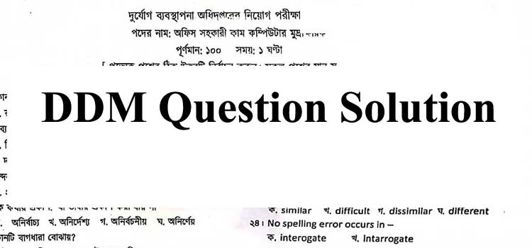 DDM Question Solution 2021 – Computer Operator