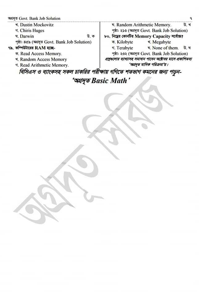 NSI Exam Question Solution 2021